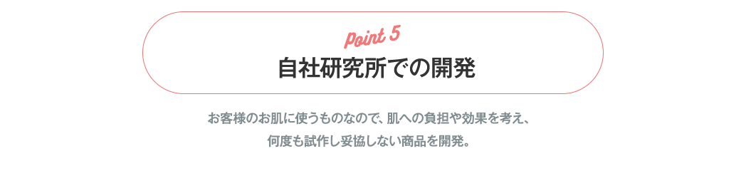 Point5 自社研究所での開発